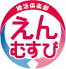 婚活倶楽部えんむすび 沖縄結婚相談所